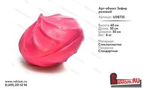 Арт-объект Зефир розовый, стеклопластик, L 50 см