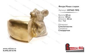 Объемная фигура мышь с сыром