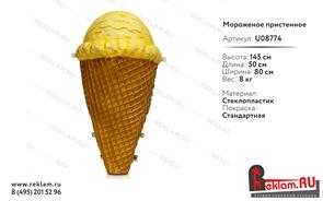 Фигура Мороженое рожок, консоль, U08774