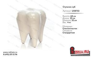 Фигура объемная Зуб, стеклопластик, U08753