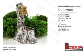 Садовый умывальник Березка, пластик, H 71 см