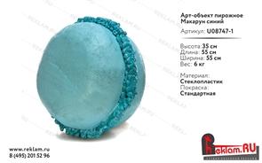 Арт-объект макарун