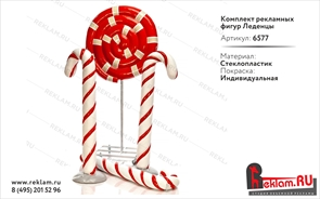 Рекламные фигуры леденцов