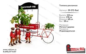 Тележка рекламная 59-372-Red