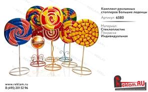 Комплект рекламных стопперов Большие леденцы, стеклопластик