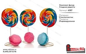 Комплект фигур Сладкие радости, стеклопластик
