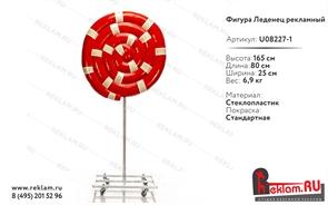 Фигура Леденец рекламный, пластик на металлокаркасе, 165 см