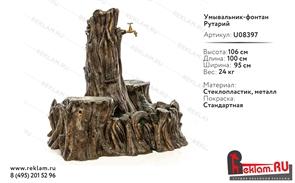 Умывальник-фонтан Рутарий, стеклопластик, 106 см.