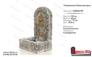 Умывальник Каменная арка, стеклопластик, h 112 см
