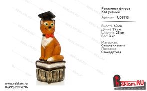 Рекламная фигура Кот ученый, стеклопластик, h 60 см