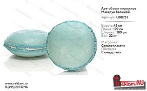 Арт-объект пирожное Макарун большой, стеклопластик, L 109 см