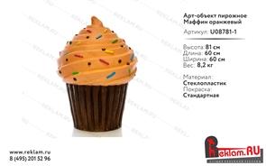 Арт-объект пирожное Маффин оранжевый, h 810 см