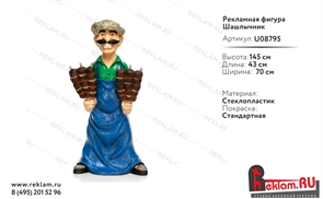 Рекламная фигура Шашлычник