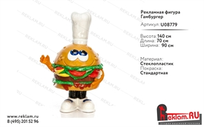 Рекламная фигура Гамбургер