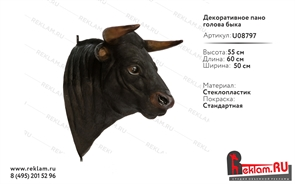 Декоративное пано голова быка
