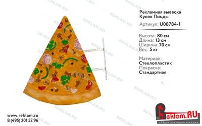 рекламная вывеска кусок пиццы