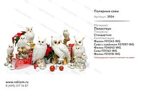 Комплект интерьерных фигур Совы, полистоун, 7 шт.