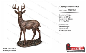 Фигура Олень, покраска под бронзу, 75 см.