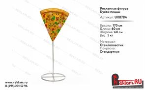 Рекламная стойка Кусок Пиццы, h 170 см.