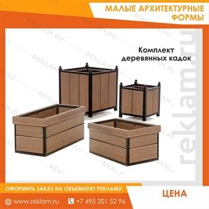 комплект деревянных кадок