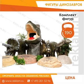 Комплект фигур Лига динозавров, стеклопластик, 8 шт.