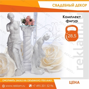 """Комплект свадебного декора """"Античная роскошь"""", 4 шт."""