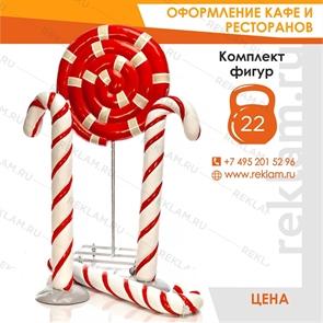 Комплект рекламных фигур Леденцы, фибергласс
