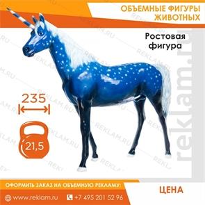 Ростовая фигура Единорог, стеклопластик, 235 x 190 см.