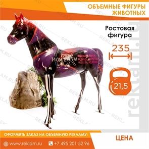 """Фигура конь """"Luxus"""", фибергласс, 235 x 190 см."""