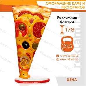 Рекламная фигура Пицца, пластик, 178 см.