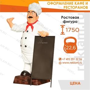 Ростовая фигура Повар с меню, пластик, 175 см.