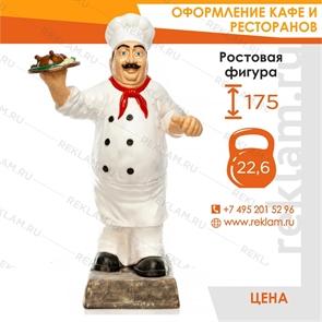 Ростовая фигура Повар с курицей, стеклопластик, 175 см