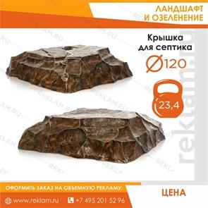 Крышка для септика Камень, стеклопластик, d 120 см.