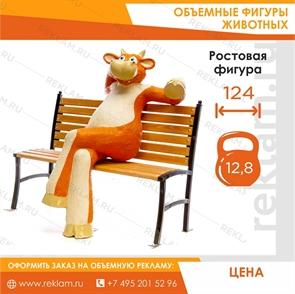 Рекламная фигура Корова на лавочке, пластик, 124 см.