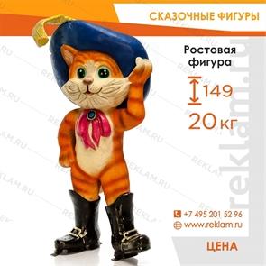 Рекламная фигура Кот в сапогах, стеклопластик, 149 см