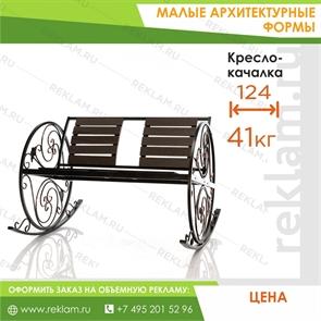 Кресло - качалка садовое