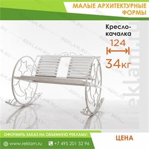 Кресло-качалка для летнего кафе