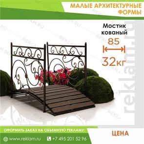 Кованый мостик для сада и парка, ДПК