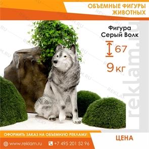Фигура серого волка