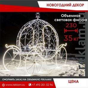 световая фигура карета