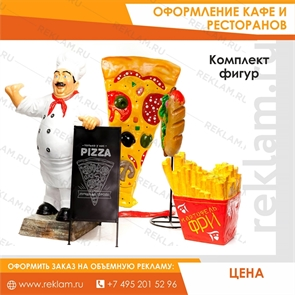 Комплект рекламных фигур Любимый ресторан, пластик, 4 шт.