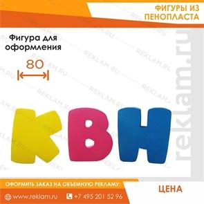 Буквы из пенопласта КВН