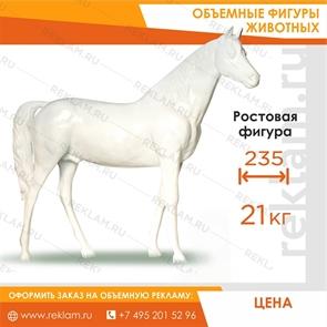 Фигура Конь белый, пластик, 235 x 190 см.