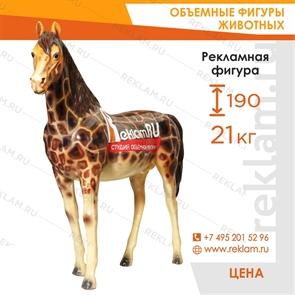 Рекламная фигура Конь, покраска под жирафа, 235 * 190 см