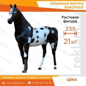 Фигура Лошадь пинто, фибергласс, 235 x 190 см.