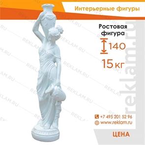 Фигура Девушка с кувшином, полистоун, 140 см.