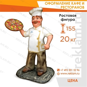 Фигура Повар с пиццей, пластик, 155 см.
