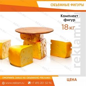 Комплект фигур Сырный мастер, стеклопластик, 4 шт.