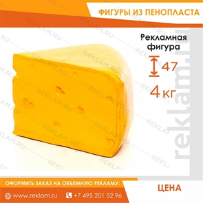 {{photo.Alt || photo.Description || 'Фигура Кусок сыра, пенопласт, 47 см.'}}