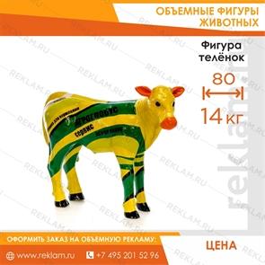 Рекламная фигура теленок